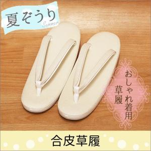夏草履 フリーサイズ 白色系 日本製 kimono-waku