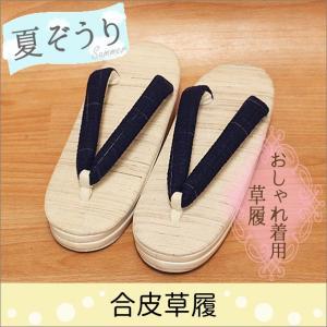 夏草履 フリーサイズ 小千谷紬地 麻 濃紺色鼻緒 kimono-waku