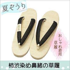 夏草履 柿渋染めの鼻緒 麻 フリーサイズ 23556番 kimono-waku