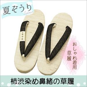 夏草履 柿渋染めの鼻緒 麻 フリーサイズ 23582番 kimono-waku