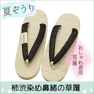夏草履 麻 夏草履 柿渋染めの鼻緒 フリーサイズ 23608番 kimono-waku
