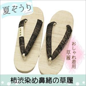 夏草履 草履 夏物 柿渋染めの鼻緒 麻 フリーサイズ 全6種類 kimono-waku