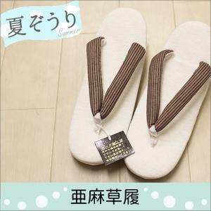 草履 夏用(亜麻草履)Lフリーサイズ T-16-14|kimono-waku