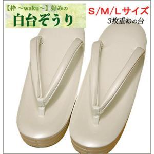 日本製  三枚重ね台の白台の草履   S/M/Lサイズ  パールホワイト色の鼻緒|kimono-waku