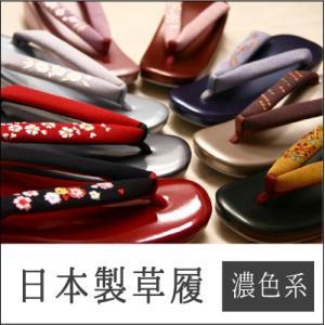 日本製 草履 レディース 普段履き オシャレ 和装草履(濃色系) 刺繍入りの鼻緒(M/Lサイズ)|kimono-waku