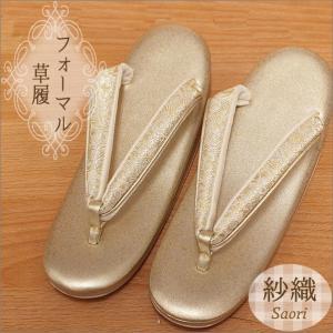 草履 沙織 フォーマル紗織 紗織 Mサイズの草履 礼装用の草履 日本製|kimono-waku