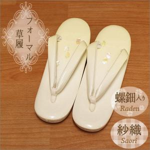 草履 レディース 礼装 沙織 紗織 Mサイズ 礼装用の草履 螺鈿(らでん)入り 日本製|kimono-waku