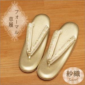 草履 レディース 礼装 沙織 紗織 Mサイズ 礼装用の草履 日本製|kimono-waku