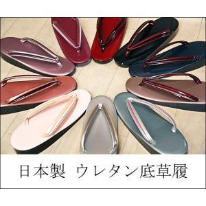 日本製 ウレタン底の草履 カラフルに揃いました  M/Lサイズ|kimono-waku
