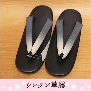 ウレタン底の草履 17-12. 黒色系の台にぼかしの鼻緒  フリーサイズ|kimono-waku