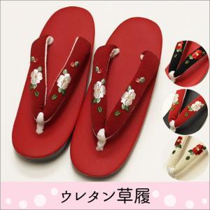 草履 レディース 普段履き ウレタン底 椿柄の鼻緒 フリーサイズ 全4色|kimono-waku