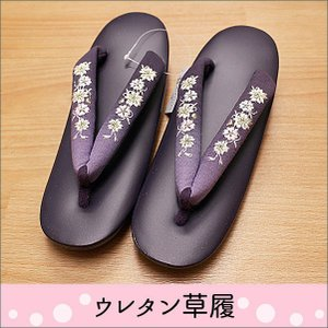 ウレタン底の草履 17-26 濃いパープル系の台にパープル系のぼかし鼻緒  LLサイズ|kimono-waku
