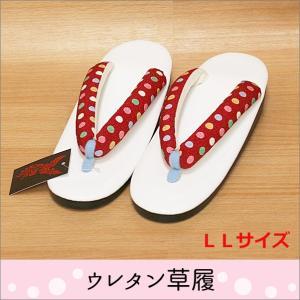 草履 レディース 底ウレタン草履 17-37 白色台に水玉柄の鼻緒(赤色系)  LLサイズ|kimono-waku