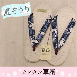 夏草履 ウレタン草履 夏用 Lフリーサイズ 17-5番 日本製 kimono-waku