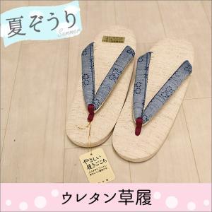 日本製  ウレタン底の草履  夏用  T-16-21  フリーサイズ kimono-waku
