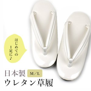 ウレタン草履 日本製 レディース 白台に白色の鼻緒 M/Lサイズ|kimono-waku