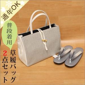 草履バッグセット 普段着用 ウレタン底のグレー色系の台にぼかしの鼻緒・フリーサイズぞうり|kimono-waku