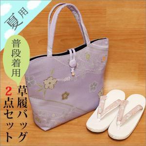 夏着物用 草履バッグセット 普段着用 藤色のバッグとピンク色鼻緒の亜麻草履・フリーサイズ|kimono-waku