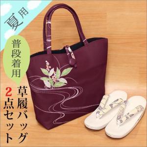 夏着物用 草履バッグセット 普段着用 赤紫色のバッグとクリーム色鼻緒の亜麻草履・フリーサイズ|kimono-waku