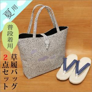 夏着物用 草履バッグセット 普段着用 たたき染めのバッグと紺色鼻緒の亜麻草履・フリーサイズ|kimono-waku