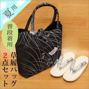 夏着物用 草履バッグセット 普段着用 黒色地のバッグとグレー鼻緒の亜麻草履・フリーサイズ|kimono-waku