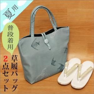 夏着物用 草履バッグセット 普段着用 ブルーグリーン地のバッグと淡いベージュ鼻緒の亜麻草履・フリーサイズ|kimono-waku