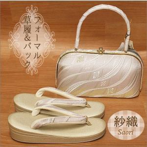 沙織 草履バッグセット 留袖 結婚式 紗織謹製 訪問着 ゴールド系 Lサイズ 日本製|kimono-waku