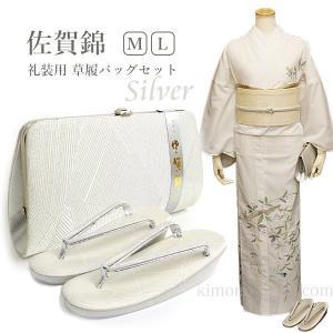 礼装用 草履バッグセット 佐賀錦 銀色系 M/Lサイズ 柄おまかせ 留袖用 付け下げ用|kimono-waku