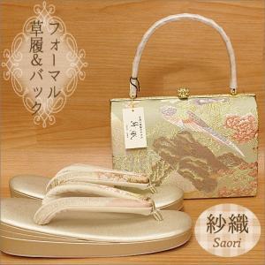 紗織謹製 礼装用・草履バッグセット Lサイズ T-16-23.シャンパンゴールド系の草履&バッグ  日本製 kimono-waku
