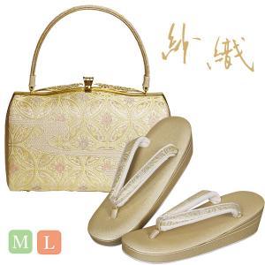 沙織 礼装用 草履バッグセット M/Lサイズ ゴールド系の草履&七宝と流水柄のバッグ 日本製|kimono-waku