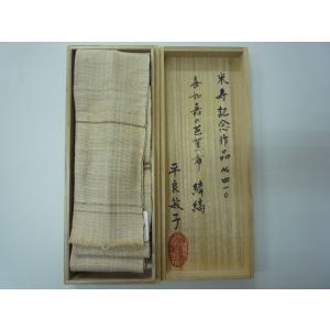 平良敏子作 米寿記念作品 NO.410 緯縞 芭蕉布角帯 |kimono-waraji