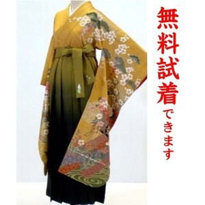 袴レンタル M−013番 19点フルセットレンタル 往復送料無料 kimono-world