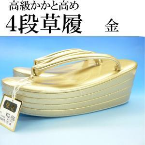 【ゴールド 4段 草履】  振袖 訪問着 フォーマル草履       かかと高め 4段草履                    ゴールド 人気です|kimono5298