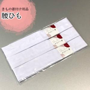腰紐 1本の価格です こしひも 腰ひも ポリエステル 綿 腰ひも 長さ210-220センチ 幅5センチ 痛くない kimono5298