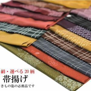 正絹 帯揚げ 絹100パーセント 特別プライス