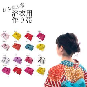 浴衣帯 作り帯 結び帯 ゆかた帯 作り帯 女性用 結び帯 大人 子ども 兼用 軽装帯 文庫帯 簡単帯 出来上がり帯 簡単帯 仕立て帯 浴衣用 帯 ゆかた おび kimono5298