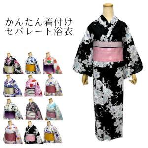 浴衣 セパレート 簡単着付け 上下 二部式 仕立て上がり 浴衣 セパレート 簡単着付け 上下 二部式 仕立て上がり kimono5298