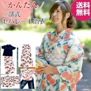 浴衣 セパレート 簡単着付け 上下 二部式 仕立て上がり 上着とスカートのセット kimono5298