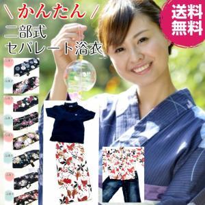 浴衣 セパレート 綿麻浴衣 簡単着付け 上下 二部式 仕立て上がり  kimono5298