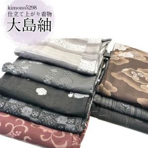洗える着物 大島紬調 Lサイズ 袷仕立て上がり 家庭で洗濯できる着物 プレタ