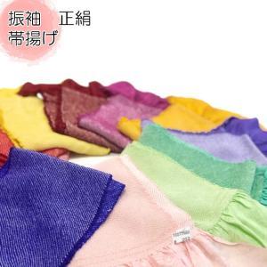 振袖用・絞り 帯揚げ 正絹成人式 振袖用帯揚 正絹 おびあげ ふりそで用 成人式 帯飾り・帯び締め