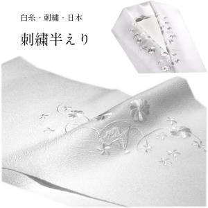 刺繍の半衿 洗える 白×白 訪問着 留めそでにも可能 半衿 はんえり 半襟 ちりめん生地 家庭で洗濯できます レディースファッション 和服 和装 和装小物 kimono5298
