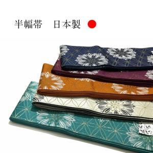 細帯  半幅帯 洗える帯 半幅帯 リバーシブル 約4メートル 浴衣 半巾帯 洗える着物 デニム着物 浴衣帯 小紋 紬 木綿の着物 和装 和服  kimono5298