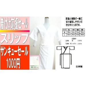 肌着と裾除けが一緒になり着用しやすい打ち合わせ 和装スリップ|kimono5298