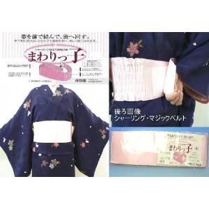 まわりっ子 帯板|kimono5298