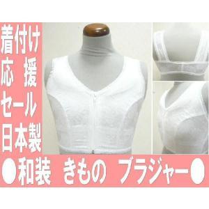 美しく装うための体型補正に 和装きものブラジャー フロントファスナー 補正パット付きだからキレイ 日...