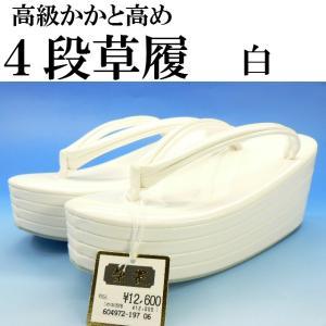 【ホワイト 4段 草履】  振袖 訪問着 フォーマル草履       かかと高め 4段草履                     白 人気です|kimono5298