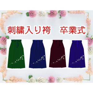 袴  仕立て上がりはかま 卒業式 謝恩会に kimono5298