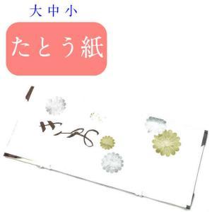 着物たとう紙 10枚入り 大 折らずに発送いたします 高級文庫紙 |kimono5298