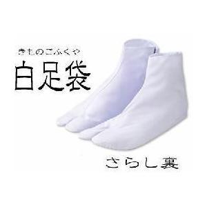 ネコポス発送可 足袋ブランド福助の白足袋 礼装用         結婚式 披露宴 成人式 |kimono5298